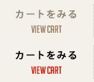 カートをみる View Cart