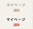 マイページ Login