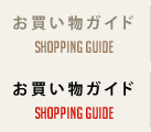 ���㤤ʪ������ Shopping Guide