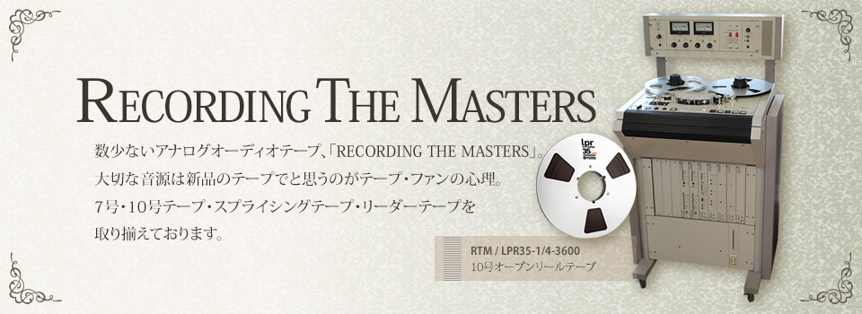 RMG 数少ないアナログオーディオテープ、「RMG」。大切な音源は新品のテープでと思うのがテープ・ファンの心理。5号・7号・10号・スプライシングテープを取り揃え、デッキ本体も取り扱っております。 RMG / LPR35-1/4-3600 10号オープンリールテープ