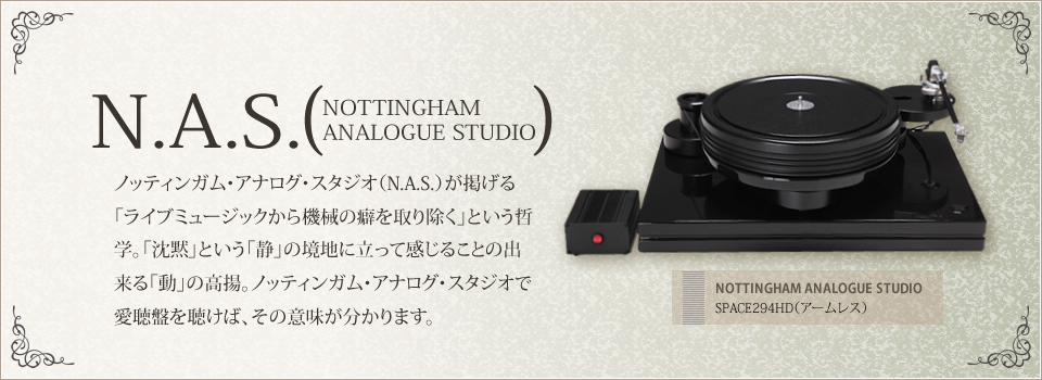 N.A.S. NOTTINGHAM ANALOGUE STUDIO �Υåƥ��󥬥ࡦ���ʥ?������������N.A.S.�ˤ��Ǥ���֥饤�֥ߥ塼���å����鵡�����ʤ����פȤ���ů�ء������ۡפȤ������šפζ��Ϥ�Ω�äƴ����뤳�Ȥν�����ư�פι��ȡ��Υåƥ��󥬥ࡦ���ʥ?�����������ǰ�İ�פ�İ���С����ΰ�̣��ʬ����ޤ��� NOTTINGHAM ANALOGUE STUDIO SPACE294HD�ʥ�����쥹��
