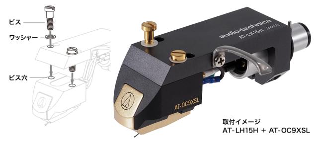 Audio-Technica オーディオテクニカ AT-OC9XEB MCステレオカートリッジ